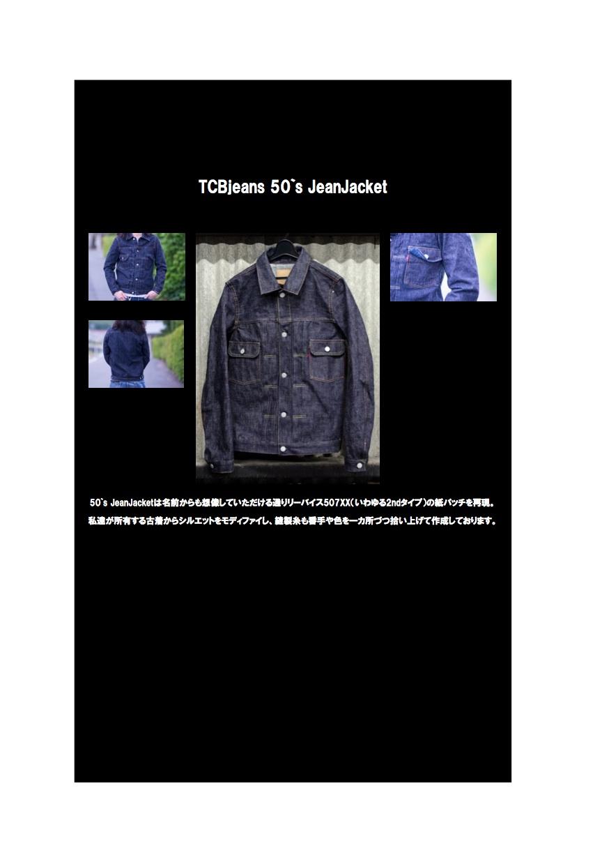 tcb catalog(JeanJackjet)日本1